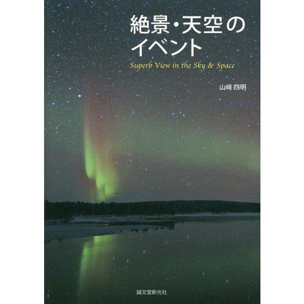 絶景・天空のイベント [単行本]