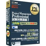 Project Management Professional試験対策講座2 実践編(PMBOKガイド第5版対応)(DVD1枚組)