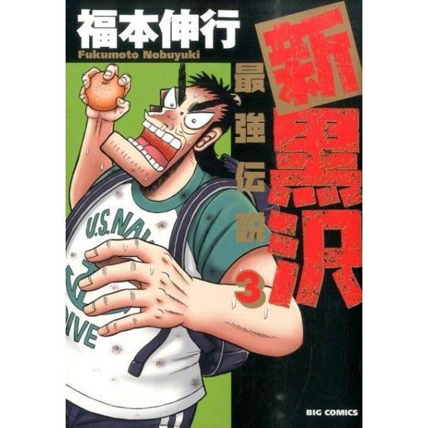 新黒沢 最強伝説<3>(ビッグ コミックス) [コミック]