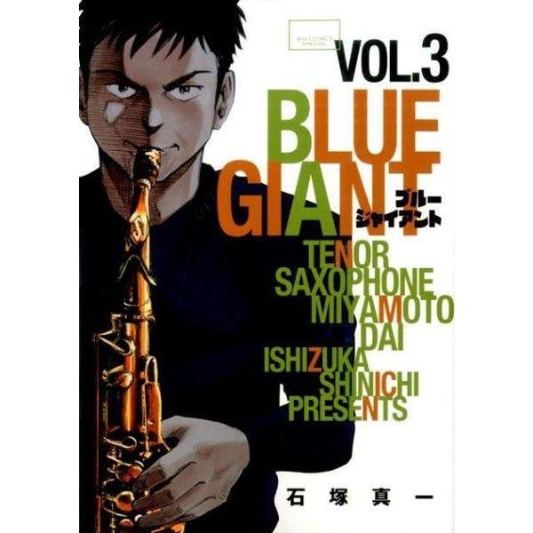 BLUE GIANT<3>(ビッグ コミックス) [コミック]