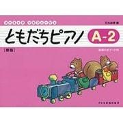 ともだちピアノ A-2 新版(リトミック・ソルフェージュ) [単行本]