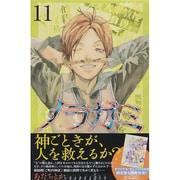 ノラガミ 11(月刊マガジンコミックス) [コミック]