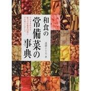 和食の常備菜の事典―そのまま出せる魅力の常備菜108種とその使いこなし方 [単行本]