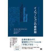 イノベーションの最終解(ハーバード・ビジネス・セレクション) [単行本]