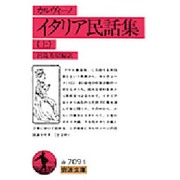 イタリア民話集 上(岩波文庫 赤 709-1) [文庫]