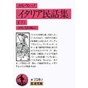 イタリア民話集 下(岩波文庫 赤 709-2) [文庫]