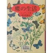 蝶の生活(岩波文庫) [文庫]