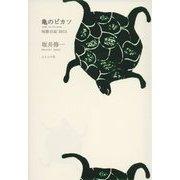亀のピカソ―短歌日記2013 [単行本]