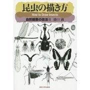 昆虫の描き方―自然観察の技法〈2〉 [単行本]