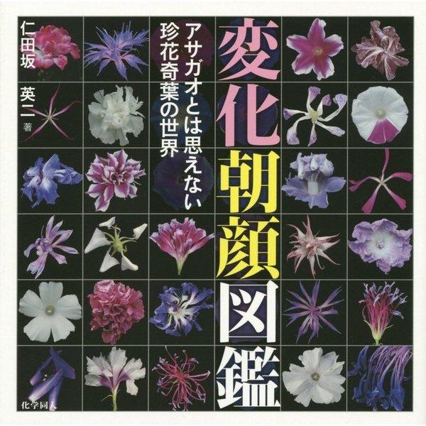 変化朝顔図鑑―アサガオとは思えない珍花奇葉の世界 [単行本]