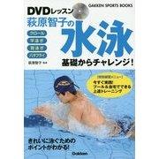 DVDレッスン 萩原智子の水泳―基礎からチャレンジ!(GAKKEN SPORTS BOOKS) [単行本]