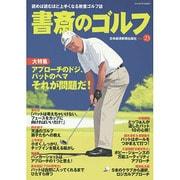 書斎のゴルフ VOL.23 読めば読むほど上手くなる教養ゴルフ誌 [ムックその他]
