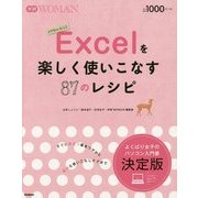 Excelを楽しく使いこなす87のレシピ(学研WOMAN) [単行本]