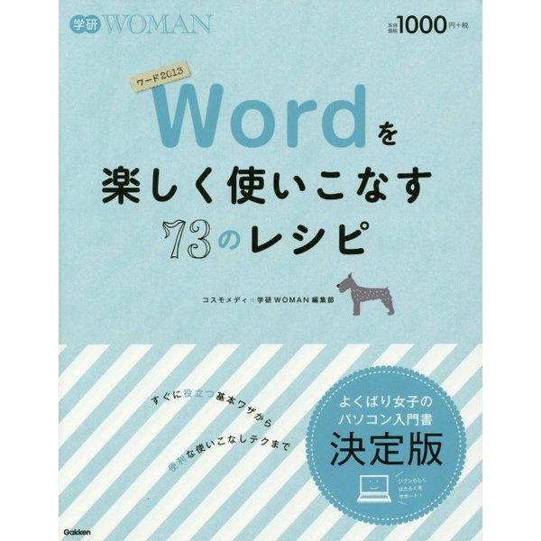 Wordを楽しく使いこなす73のレシピ(学研WOMAN) [単行本]