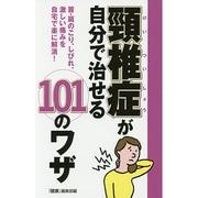 頸椎症が自分で治せる101のワザ [単行本]
