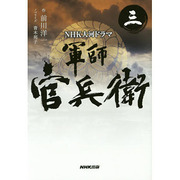 NHK大河ドラマ 軍師官兵衛〈3〉 [単行本]