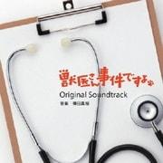 読売テレビ・日本テレビ系ドラマ 獣医さん、事件ですよ Original Soundtrack