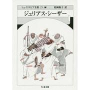 ジュリアス・シーザー―シェイクスピア全集〈25〉(ちくま文庫) [文庫]