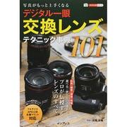 写真がもっと上手くなるデジタル一眼交換レンズテクニック事典101(カメラ上達ポケット) [単行本]