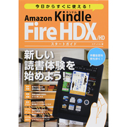 今日からすぐに使える!Amazon Kindle Fire HDX/HDスタートガイド [単行本]