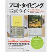 プロトタイピング実践ガイド―スマホアプリの効率的なデザイン手法 [単行本]