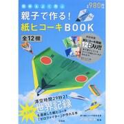 簡単&よく飛ぶ親子で作る!紙ヒコーキBOOK-全12機 [ムックその他]