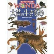 大昔の生きもの(ポプラディア大図鑑WONDA) [図鑑]
