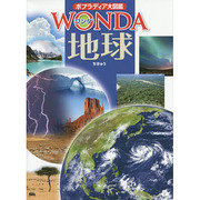 地球(ポプラディア大図鑑WONDA) [図鑑]