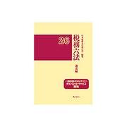 税務六法 通達編〈平成26年版〉 [単行本]