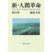新・人間革命 第23巻(聖教ワイド文庫 64) [文庫]