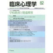 臨床心理学 Vol.14 No.4 [単行本]