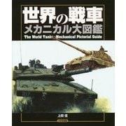 世界の戦車メカニカル大図鑑 [単行本]