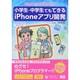 小学生・中学生でもできるiPhoneアプリ開発―XcodeでつくるiOSアプリ [単行本]