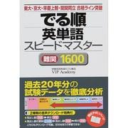 でる順英単語スピードマスター難関1600 [単行本]