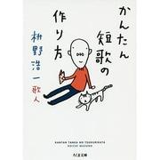 かんたん短歌の作り方(ちくま文庫) [文庫]