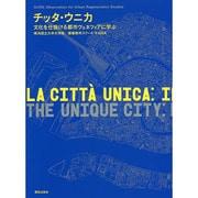 チッタ・ウニカ―文化を仕掛ける都市ヴェネツィアに学ぶ [単行本]