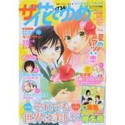 ザ花とゆめ 2014年 9/1号 [雑誌]