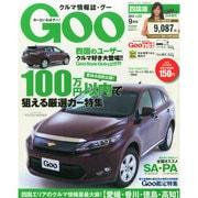 Goo(グー)四国版 2014年 09月号 [雑誌]