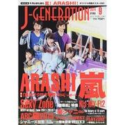 J-GENERATION 2014年 09月号 [雑誌]