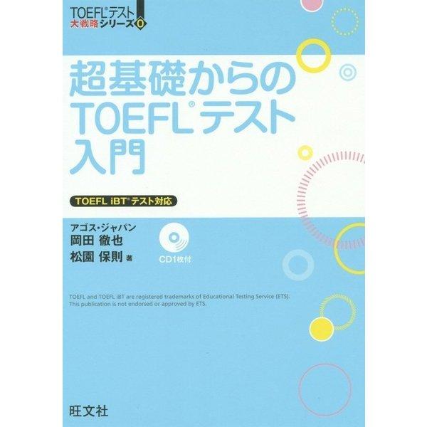超基礎からのTOEFLテスト入門(TOEFLテスト大戦略シリーズ〈0〉) [単行本]