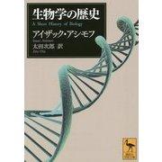 生物学の歴史(講談社学術文庫) [文庫]