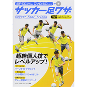 DVDサッカー足ワザ [単行本]