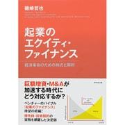 起業のエクイティ・ファイナンス―経済革命のための株式と契約 [単行本]