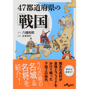 47都道府県の「戦国」(だいわ文庫) [文庫]