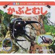 かぶとむし(350シリーズはじめてのいきものえほん〈1〉) [図鑑]