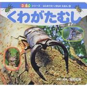 くわがたむし(350シリーズはじめてのいきものえほん〈2〉) [図鑑]