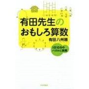 有田先生のおもしろ算数-1日10分のパズルに挑戦 [単行本]