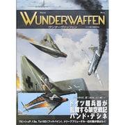 ヴンダーヴァッフェン-ドイツ第三帝国1946 [単行本]