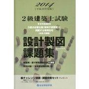 2級建築士試験設計製図課題集〈平成26年度版〉 [単行本]