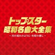 トップスター昭和名曲大全集 ~川の流れのように・矢切りの渡し~ (決定盤)